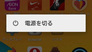 20141124Android_モード