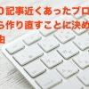 Macのキーボード