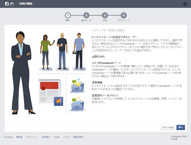 ビジネスマネージャー1