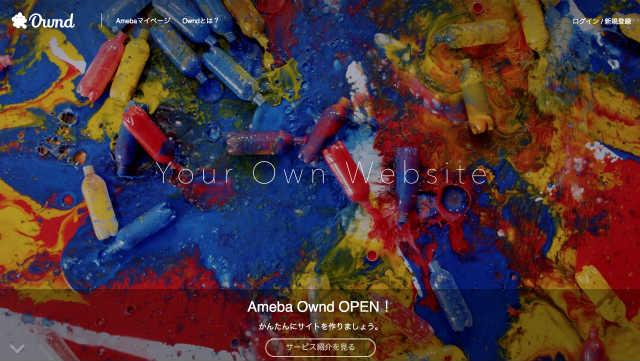 ameba_owndトップ