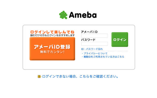 ameba_ownd