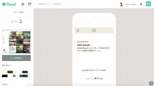ameba_ownd記事編集モバイル