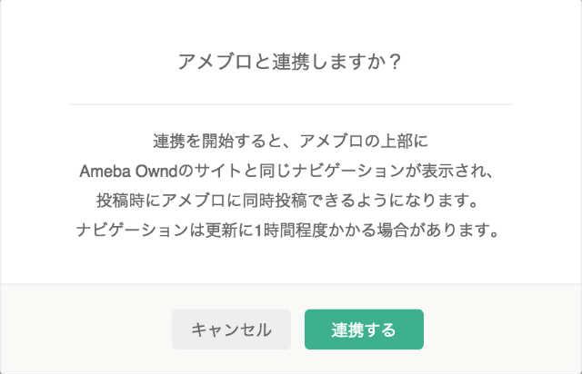 ameba_ownd_