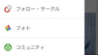 Google+メニュー