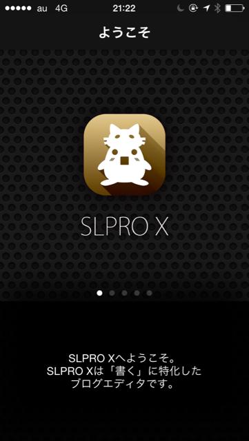SULPRO Xようこそ画面_1