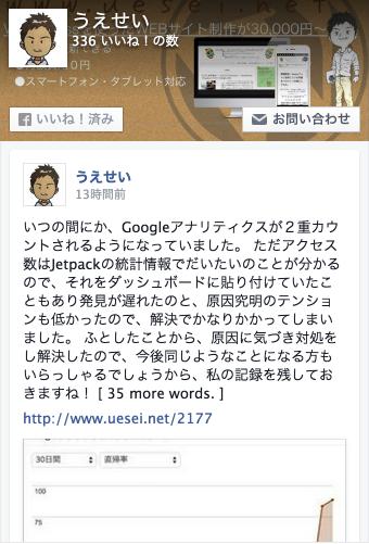 PagePluginかおなし