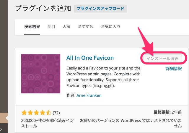 All_in_one_favicon インストール