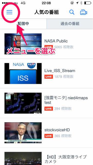 Ustreamスマホトップ