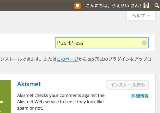 Pushpress検索