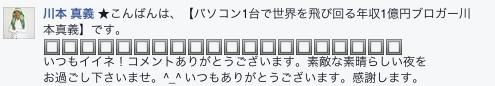 1億円ブロガーのコメント