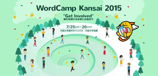 Wordcamp kansai 2015