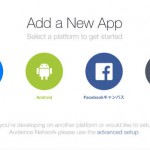 Facebook アプリIDの作り方