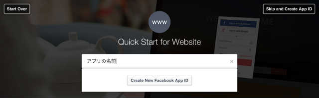 Facebookアプリ作成3