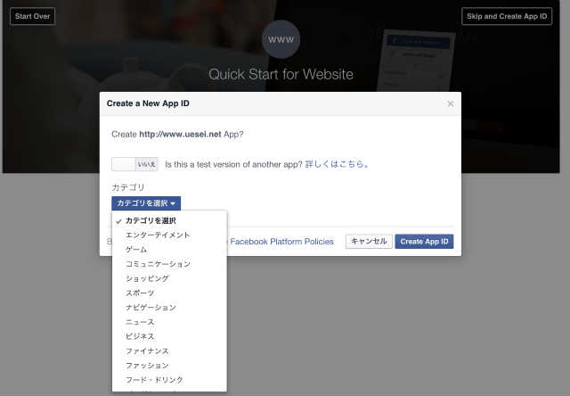 Facebookアプリ作成4