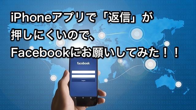 Facebook 返信