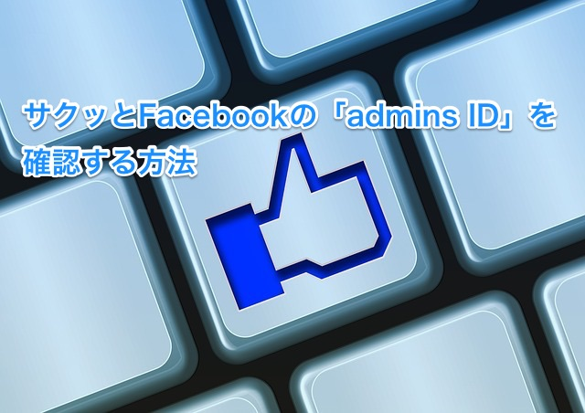 FacebookのAdmins ID確認