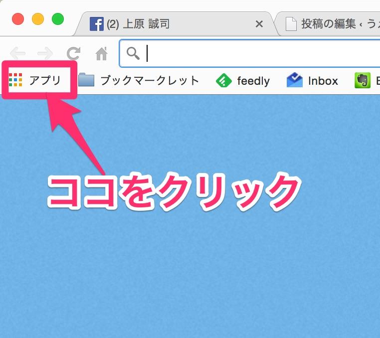 chrome_アプリへ
