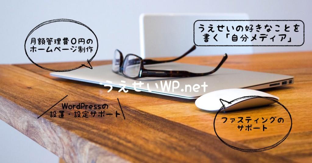 うえせいWP.netトップページ