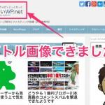 うえせいWP.net タイトル画像
