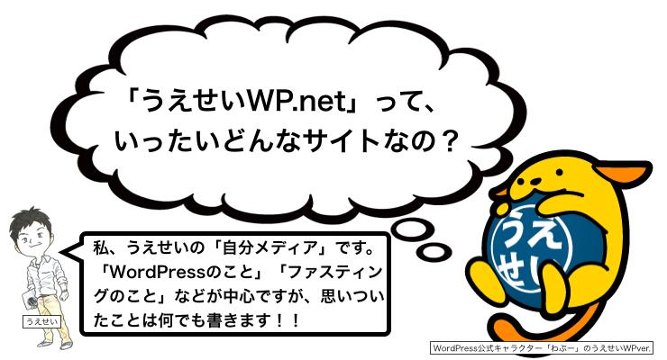 うえせいWP_netって?