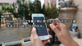 するぷろ SLPROX