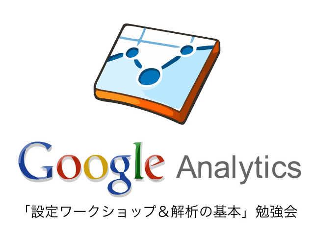 Googleアナリティクス_表紙