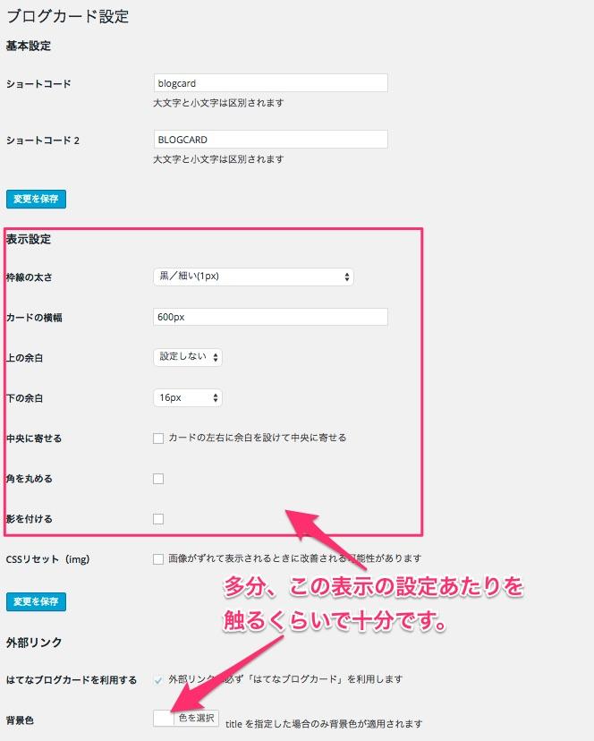 Pz-Hatena-Blogcard設定画面