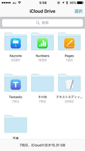 iOS9アップデート icloud Drive