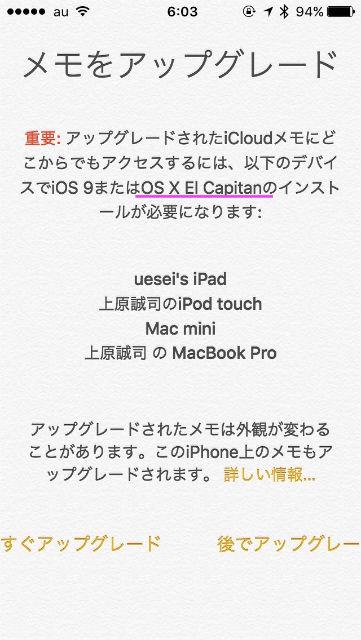 iOS9アップデート メモ