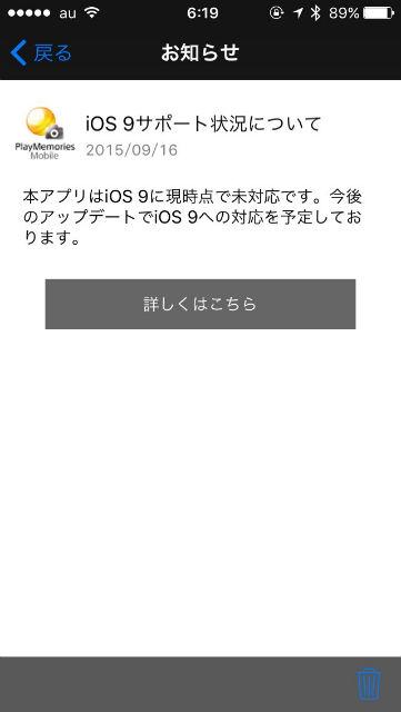 SONYアプリ iOS9未対応
