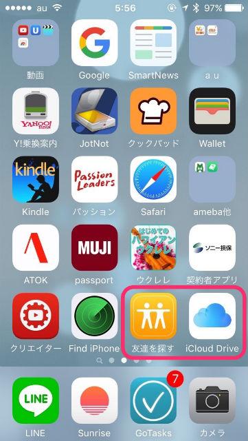 iOS9 アップデート完了