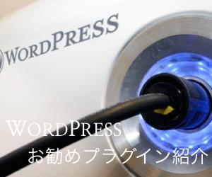 WordPressプラグイン紹介