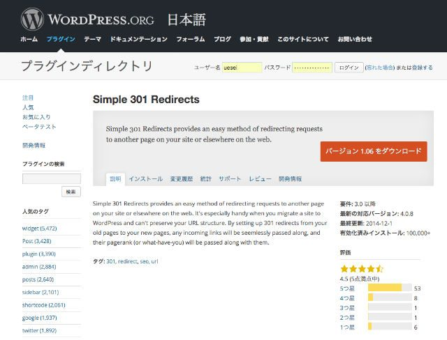 301redirect wordpress.org