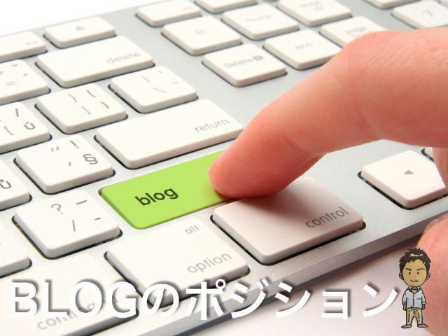 ブログの使い分け