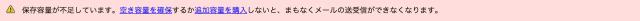 Gmail容量不足メッセージ