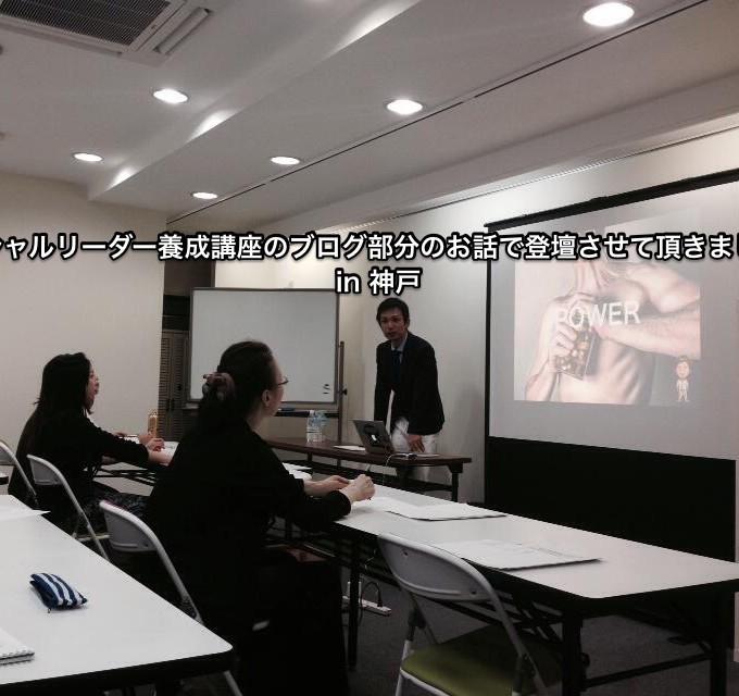 うえせい 登壇 日本ソーシャルリーダー協会