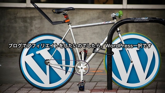 WordPress自転車