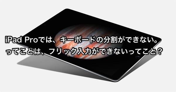 iPad Proでフリック入力ができない