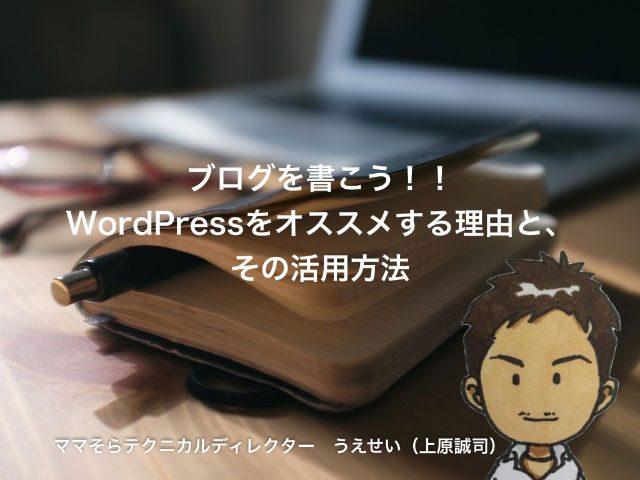 高知WordPressセミナー