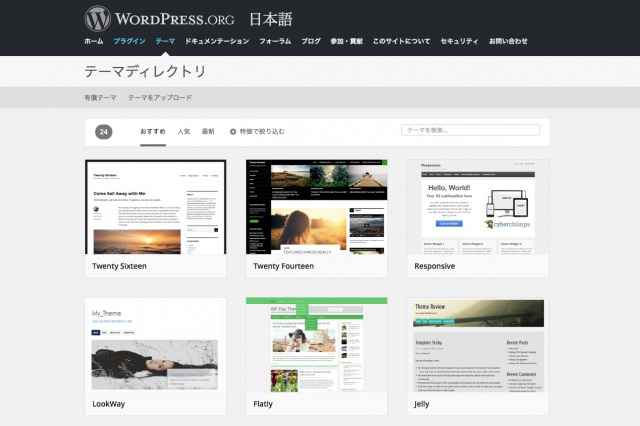 WordPress.orgサイト