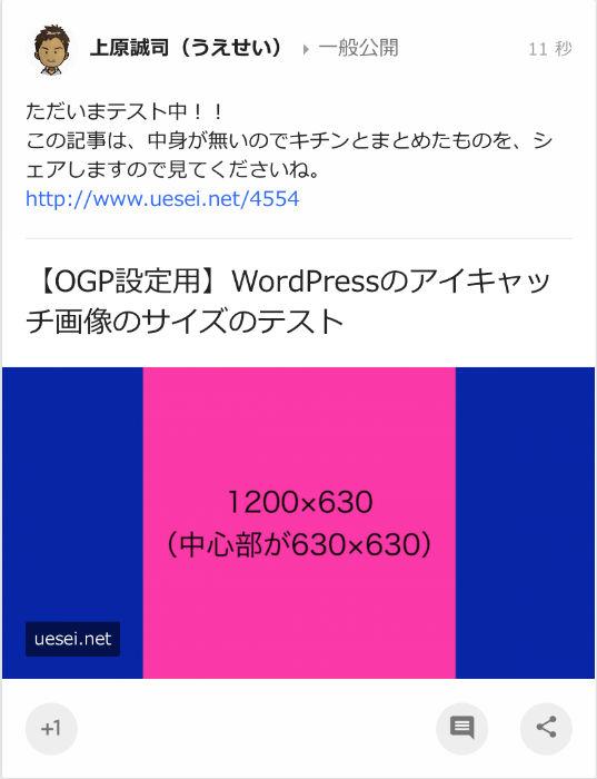 OGP画像表示テスト Google+