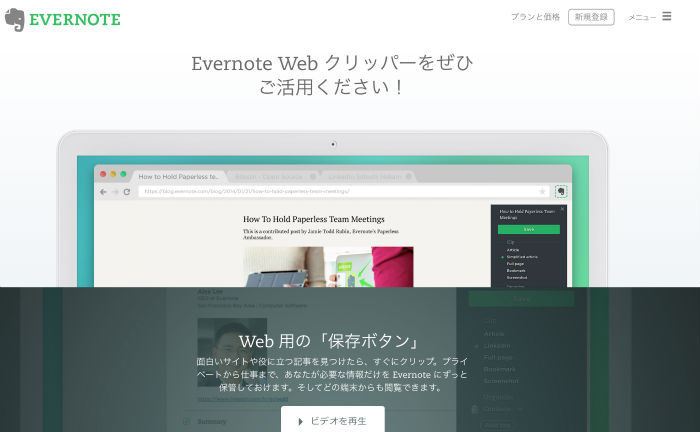 Evernote WEBクリッパー