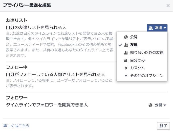 Facebookの友達リストの公開範囲