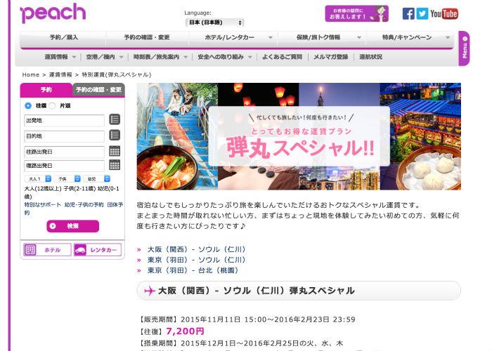 Peachホームページ