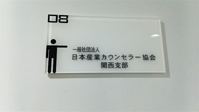 日本産業カウンセラー協会