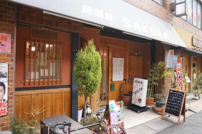 居酒屋SAKURAの外観