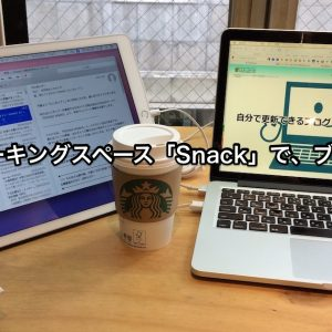 銀座「Snack」でブログ相談会