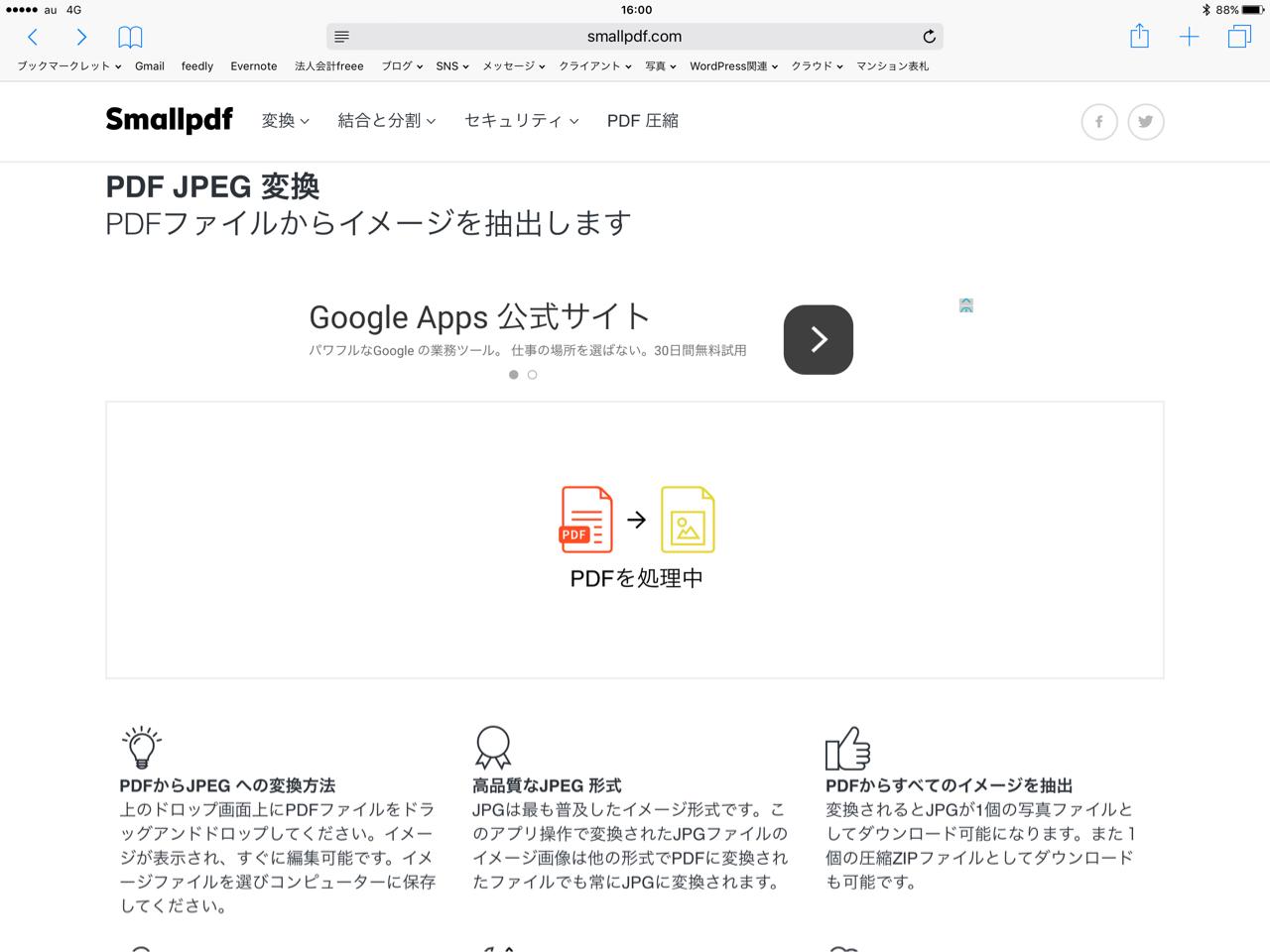 PDFをJPEGに変換中