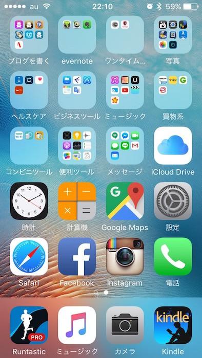 うえせいのiPhoneの画面