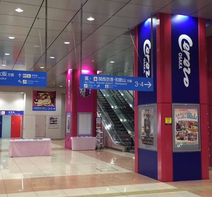 JR鶴ケ丘駅